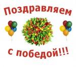 поздравляем_с_победой