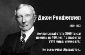 img1969425_Ne_vse_mechtyi_sbyivayutsya